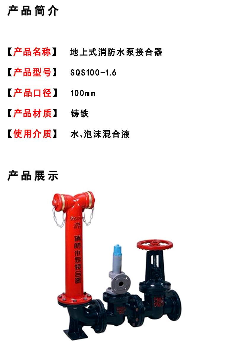6地上式消防水泵接合器 水泵接合器_消火栓图片